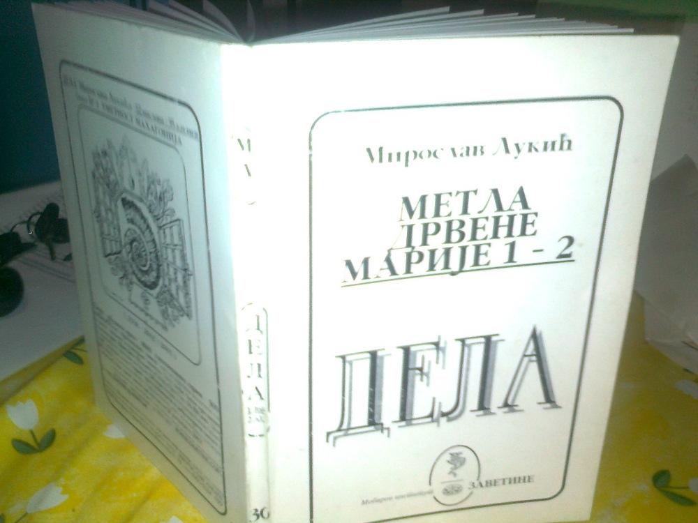 корице књиге, ретко библиофилско изданје, из 2002.